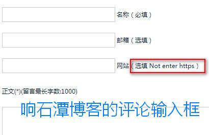 搁置了3年的评论网址https问题终于解决