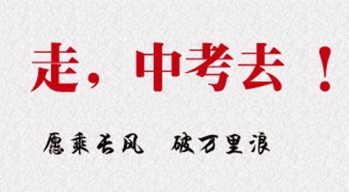 zhongkao.jpg